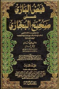 An Introduction to Fayd aI-Bari 'ala Sahih al-Bukhari | Friends of ...